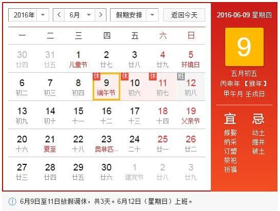 2016端午节放假