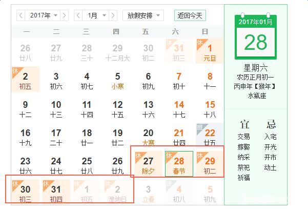 2017春节放假安排